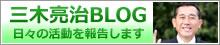 三木亮治ブログ 活動報告