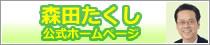 岡山市議会議員森田たくしホームページ